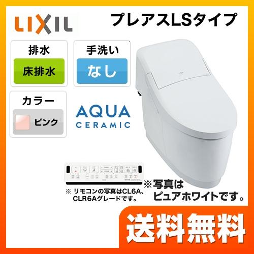 【エントリーでP5倍】[YBC-CL10S--DT-CL115A-LR8] INAX トイレ プレアスLSタイプ CL5Aグレード 床排水200mm LIXIL リクシル イナックス ECO5 手洗なし ピンク