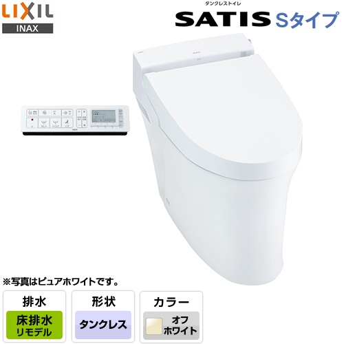 [YBC-S30H-DV-S728H-BN8] LIXIL トイレ サティスSタイプ SR8グレード リトイレ 排水芯200~450mm ECO5 ブースター付 オフホワイト 壁リモコン付属 【送料無料】