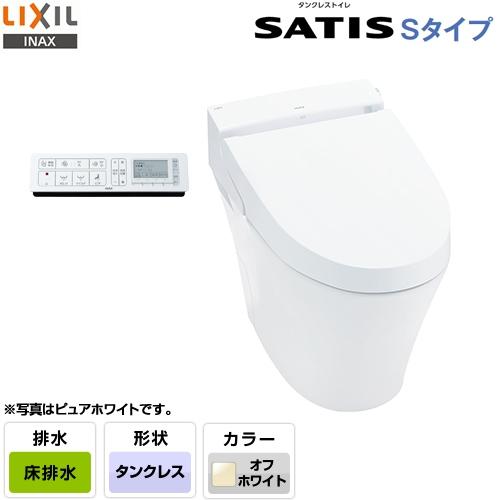 [YBC-S30S-DV-S716-BN8] LIXIL トイレ サティスSタイプ S6グレード 床排水 排水芯200mm ECO5 ブースターなし オフホワイト 壁リモコン付属 【送料無料】