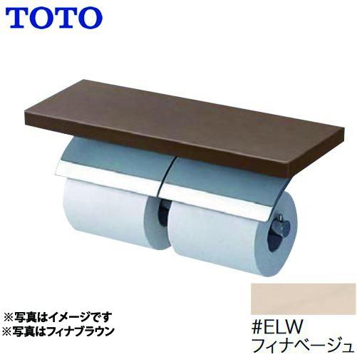 [YH63KSS-ELW] TOTO 紙巻器 芯棒固定タイプ 棚付二連紙巻器 めっきタイプ トイレアクセサリー フィナベージュ 【送料無料】