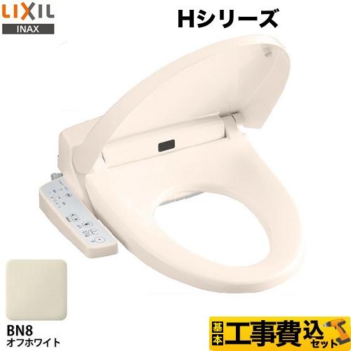 【リフォーム認定商品】【工事費込セット(商品+基本工事)】[CW-H41-BN8] LIXIL 温水洗浄便座 Hシリーズ シャワートイレ 暖房便座 大型共用便座 貯湯式0.88L オフホワイト