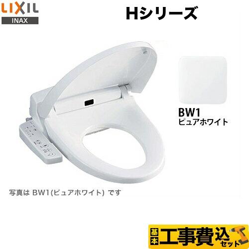 【リフォーム認定商品】【工事費込セット(商品+基本工事)】[CW-H42-BW1] LIXIL 温水洗浄便座 Hシリーズ シャワートイレ 暖房便座 大型共用便座 貯湯式0.91L ピュアホワイト