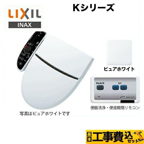 【リフォーム認定商品】【工事費込セット(商品+基本工事)】[CW-K45AQC-BW1] LIXIL 温水洗浄便座 Kシリーズ K-EXTRA シャワートイレ 大型共用便座 貯湯式1.40L ピュアホワイト 壁リモコン付属