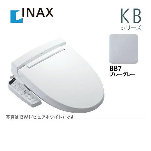 [CW-KB21-BB7] INAX イナックス 温水洗浄便座 KBシリーズ シャワートイレ 大型共用便座 貯湯式0.67L フルオート/リモコン便器洗浄なし ブルーグレーウォシュレット 温水洗浄便座 トイレ 温水便座