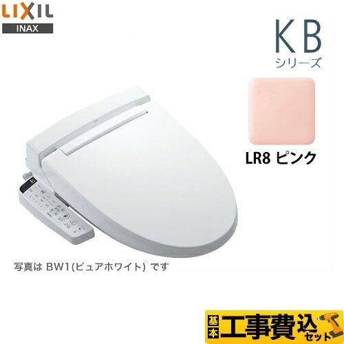 【リフォーム認定商品】【工事費込セット(商品+基本工事)】[CW-KB21-LR8] LIXIL 温水洗浄便座 KBシリーズ シャワートイレ 大型共用便座 貯湯式0.67L ピンク