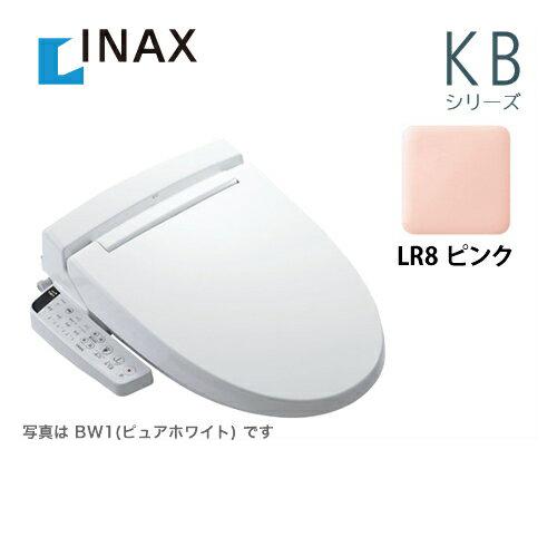 [CW-KB21-LR8] INAX イナックス 温水洗浄便座 KBシリーズ シャワートイレ 大型共用便座 貯湯式0.67L フルオート/リモコン便器洗浄なし ピンクウォシュレット 温水洗浄便座 トイレ 温水便座
