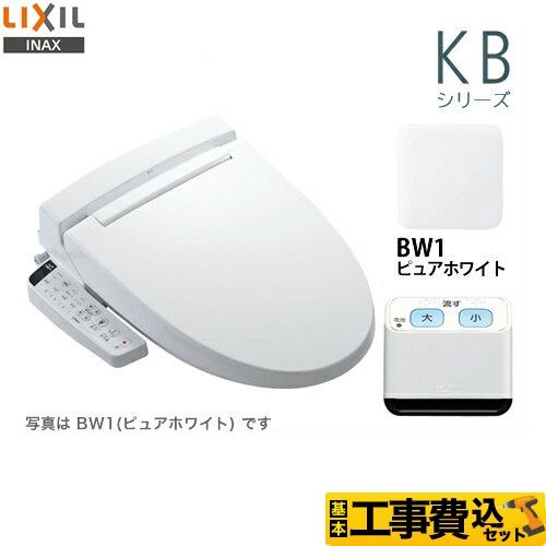 【リフォーム認定商品】【工事費込セット(商品+基本工事)】[CW-KB21QB-BW1] LIXIL 温水洗浄便座 KBシリーズ シャワートイレ 大型共用便座 貯湯式0.67L ピュアホワイト 壁リモコン付属
