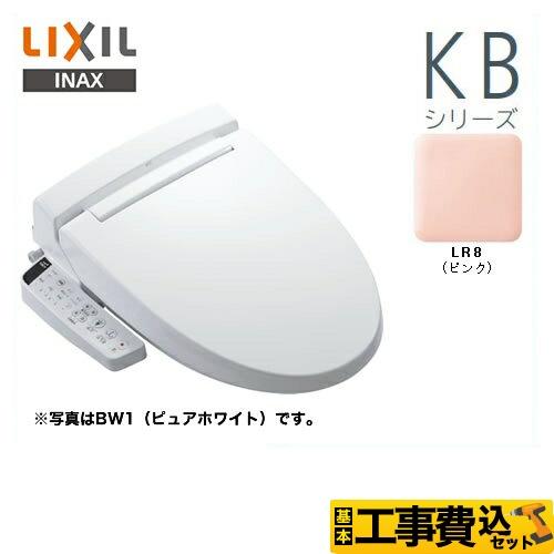 【リフォーム認定商品】【工事費込セット(商品+基本工事)】[CW-KB23-LR8] LIXIL 温水洗浄便座 KBシリーズ シャワートイレ 大型共用便座 貯湯式0.67L ピンク