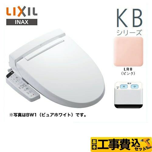 【リフォーム認定商品】【工事費込セット(商品+基本工事)】[CW-KB23QC-LR8] LIXIL 温水洗浄便座 KBシリーズ シャワートイレ 大型共用便座 貯湯式0.67L ピンク 壁リモコン付属