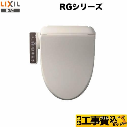 【リフォーム認定商品】【工事費込セット(商品+基本工事)】[CW-RG10-BN8] LIXIL 温水洗浄便座 RGシリーズ 基本タイプ 貯湯式0.63L オフホワイト