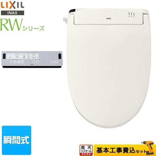 【リフォーム認定商品】【工事費込セット(商品+基本工事)】[CW-RWA20-BN8] LIXIL 温水洗浄便座 RWシリーズ 脱臭付タイプ 瞬間式 オフホワイト リモコン付属