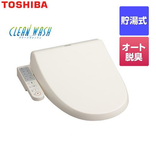 [SCS-T175] 東芝 温水洗浄便座 CLEAN WASH クリーンウォッシュ スタンダードタイプ 貯湯式 オート脱臭機能付き エアイン洗浄 パステルアイボリー