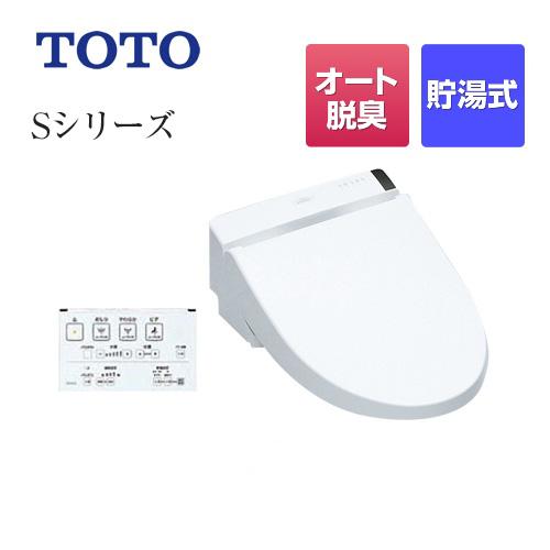 [TCF6542AF-NW1] TOTO 温水洗浄便座 ウォシュレットSシリーズ グレードS1A リモコン便器洗浄付タイプ ノズルきれい 密結形便器用(前面左レバー) 貯湯式 ホワイト 壁リモコン付属