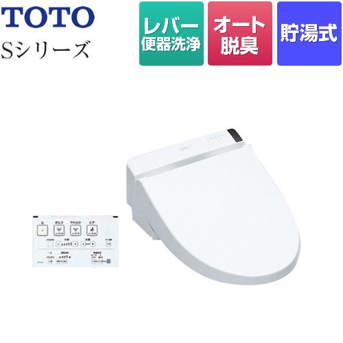 [TCF6552-SC1] TOTO 温水洗浄便座 ウォシュレットSシリーズ グレードS2 レバー便器洗浄タイプ ノズルきれい 貯湯式 温風乾燥 パステルアイボリー 壁リモコン付属