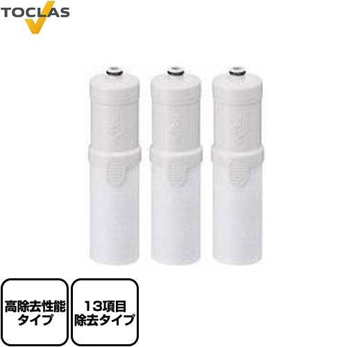 [JCSP1] トクラス カートリッジ 浄水器内臓シャワー混合水栓用(旧 ヤマハ) 3本入り TOCLAS 浄水カートリッジ