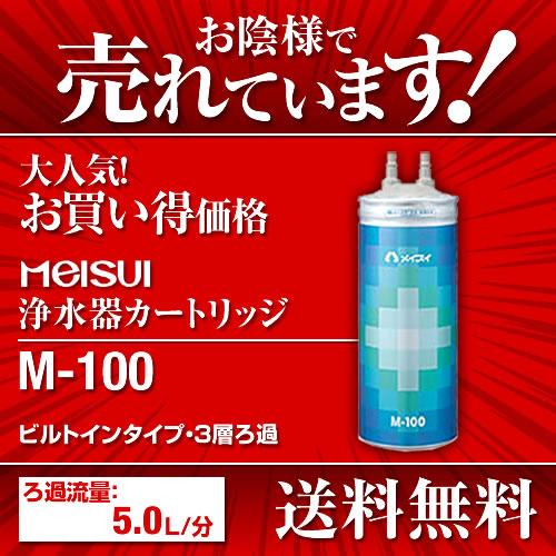 [M-100]メイスイ カートリッジ 家庭用浄水器 2型 Mシリーズ ろ過流量:5.0L/分 3層ろ過 ビルトインタイプ meisui