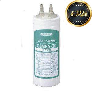 送料無料 浄水器 カートリッジ クリナップ RC-CJMEA M-100 ビルトイン浄水器カートリッジ クリナップ純正品 メイスイ製 同等品 贈物 大放出セール
