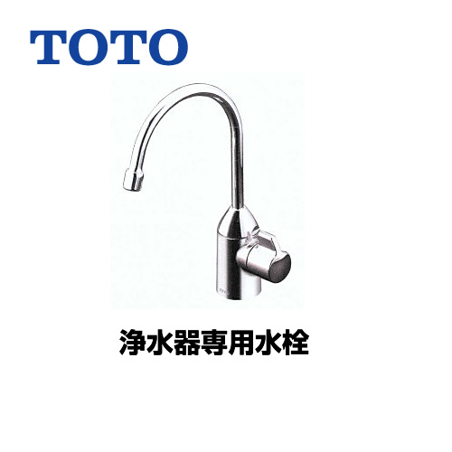 [TK301AS]TOTO 浄水器 ビルトイン浄水器 台付きタイプ 台1穴 浄水器兼用水栓 浄水器本体別売