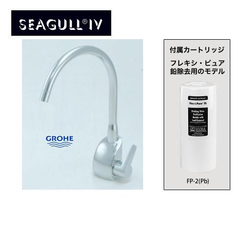 [X1-GA01-FPb]シーガルフォー 浄水器 ビルトイン浄水器 浄水専用水栓 カートリッジFP-2(Pb)付属 グローエモデル