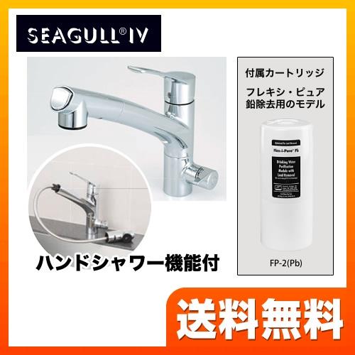 [X1-KA1402-FPb]シーガルフォー 浄水器 ビルトイン浄水器 兼用水栓ハンドシャワータイプ 13物質除去 カートリッジFP-2(Pb)付属 おしゃれ