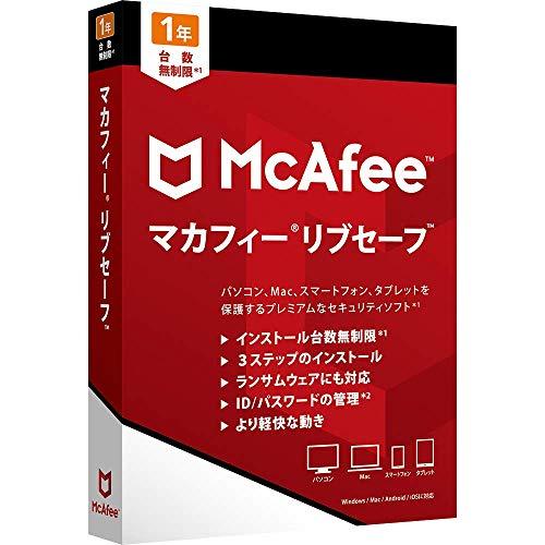 マカフィー 人気 リブセーフ 期間限定送料無料 最新版 台数無制限 1年用 ウィルス対策 セキュリティソフト Win Android対応 iOS 何台でもインストール可能 Mac パッケージ版