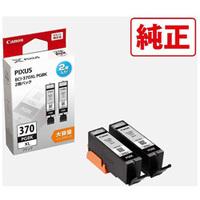 純正キヤノンBCI-370XLPGBK2P 大容量ブラック 上品 定形外配送可 2個入り 特価キャンペーン