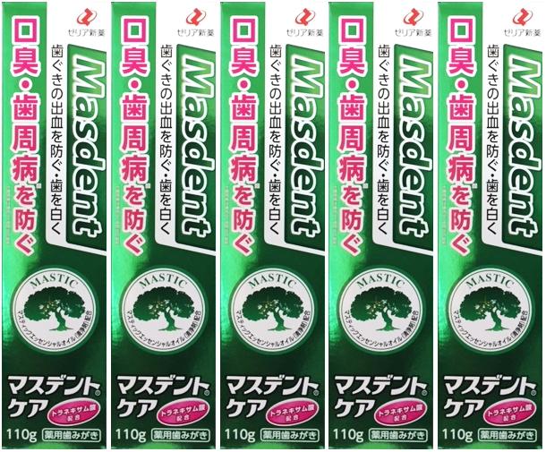 送料無料 薬用歯磨き 返品交換不可 マスデントケア 110g×5個セット ゼリア新薬 薬用歯みがき 医薬部外品 新品