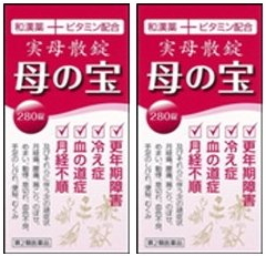 【送料無料】 実母散錠 母の宝 280錠×2個セット 第2類医薬品 福地製薬