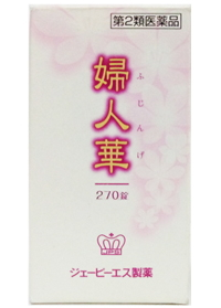 送料無料 JPS 婦人華N 270錠入 第2類医薬品 ジェーピーエス製薬 フジンゲ