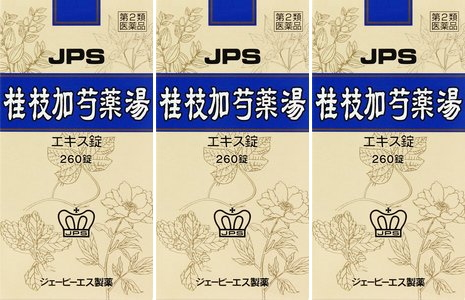【送料無料】JPS 桂枝加芍薬湯エキス錠N 260錠×3個セット  第2類医薬品 JPS製薬 ジェーピーエス製薬