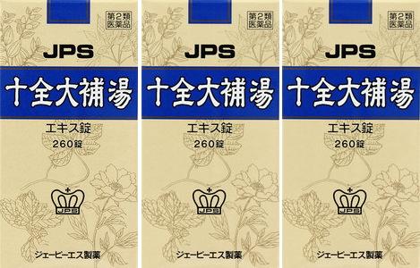 【送料無料】JPS 十全大補湯エキス錠N 260錠入×3個セット|第2類医薬品|ジェーピーエス製薬|じゅうぜんだいほとう