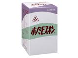 【送料無料】ホノミビスキン 240カプセル×2個セット|第2類医薬品|剤盛堂薬品|蓄膿症|ホノミビスキン