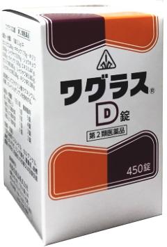 【送料無料】ワグラスD錠 450錠×2個セット|第2類医薬品|剤盛堂薬品|