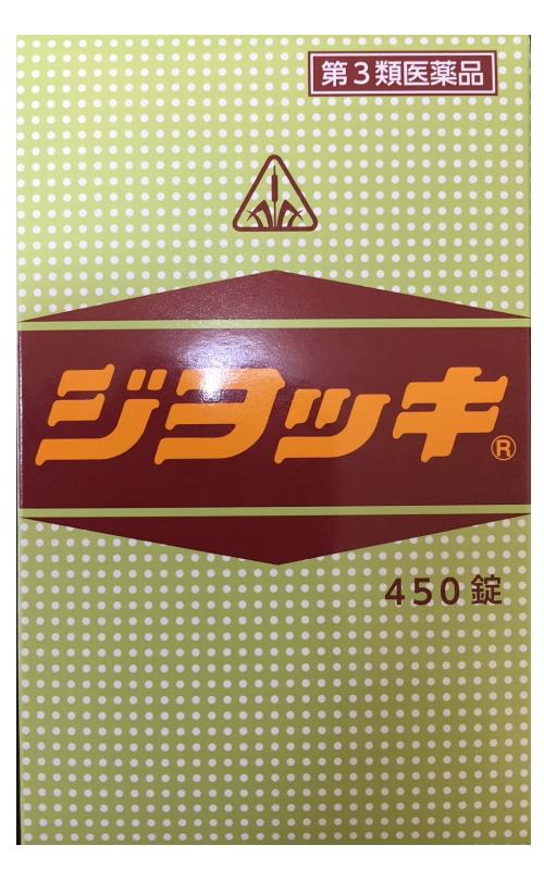 送料無料:即日発送 ジョッキ 450錠 剤盛堂薬品 売り出し 信託 第3類医薬品 ホノミ漢方