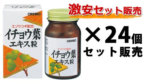 イチョウ葉エキス粒 オリヒロ 240粒×24個セット