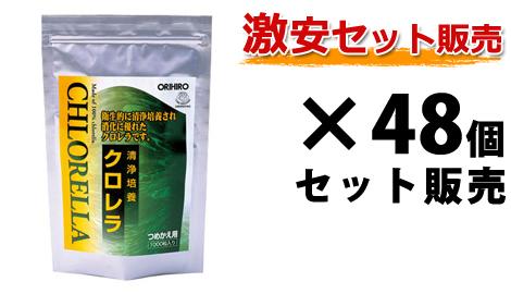 【大口注文】 清浄培養クロレラ詰替用|180g(900粒)×48個セット|オリヒロ|