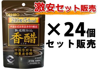 【送料無料】オリヒロ 香醋カプセル 216粒入(54日分)×24個セット|香酢 (こうず)
