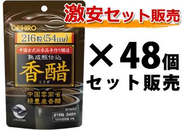 【送料無料】オリヒロ 香醋カプセル 216粒入(54日分)×48個セット|香酢 (こうず)