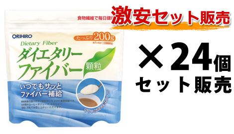 【送料無料】 ダイエタリーファイバー顆粒|オリヒロ|200g×24個セット