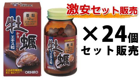 【送料無料】新牡蠣エキス粒|オリヒロ|120粒入(30日分)×24個セット|亜鉛高含有