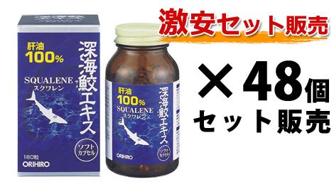 深海鮫エキスカプセル オリヒロ 180粒入(30日分)×48個セット