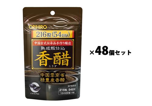 【送料無料】オリヒロ 香醋カプセル 216粒入(54日分)×48個セット 香酢 (こうず)
