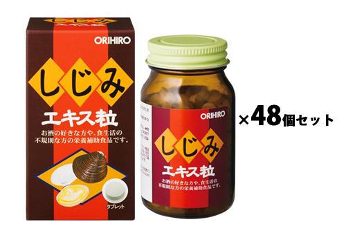 【大口注文】 しじみエキス粒|オリヒロ|60g(240粒/250mg)×48個セット|お酒の好きな方に