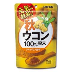 送料無料メール便発送 送料無料 秋ウコン粉末100% おすすめ クルクミン含有 選択 オリヒロ 150g