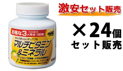 MOST チュアブル マルチビタミン&ミネラル|180粒入(90日分)×24個セット|オリヒロ