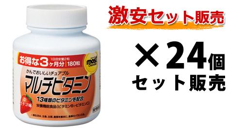 MOSTチュアブル マルチビタミン|180粒入(90日分)×24個セット|オリヒロ|毎日の健康にご利用ください。