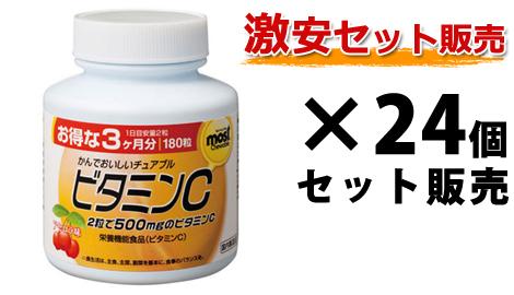 MOSTチュアブル ビタミンC|180粒入(90日分)×24個セット|オリヒロ|皮膚や粘膜の健康維持を助ける