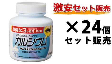 MOSTチュアブル カルシウム|180粒入(90日分)×24個セット|オリ