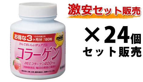 MOST チュアブル コラーゲン|オリヒロ|180粒入(90日分)×24個セット