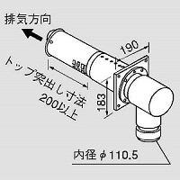 FF-15トップA 200型   ノーリツ 給排気トップ 0794202
